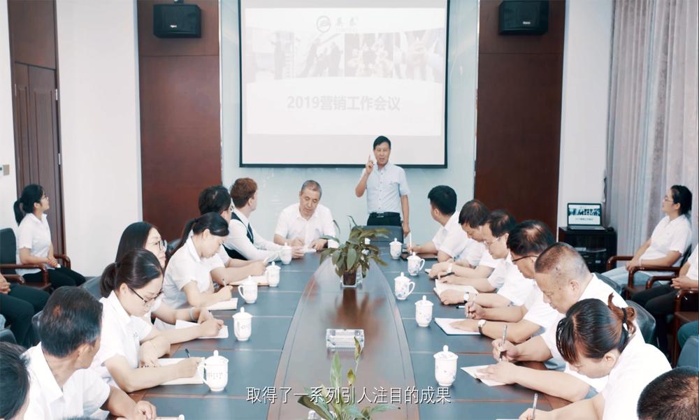 营销工作会议
